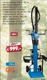Holzspalter GHS 1000/9TE von Güde